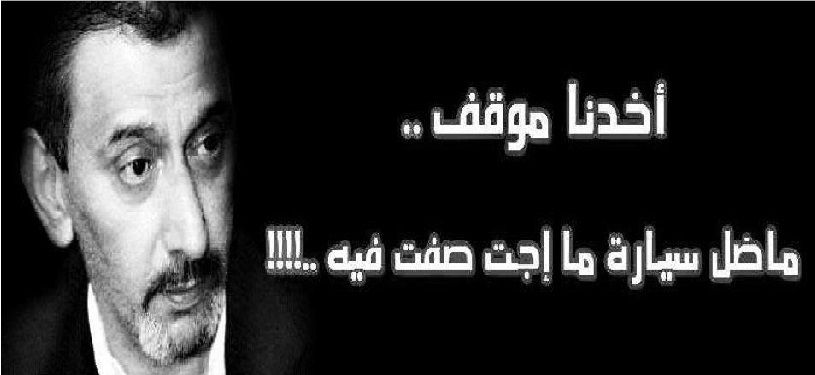 اخدنا موقف ما ضل سيارة ما اجت صفت فيه Arabic Quotes Talking Quotes Arabic Memes