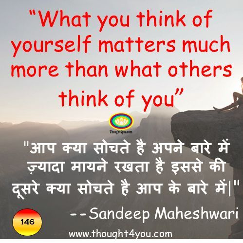 Mythought4you Sandeep Maheswari Quotes Hindi Quotes Sandeep