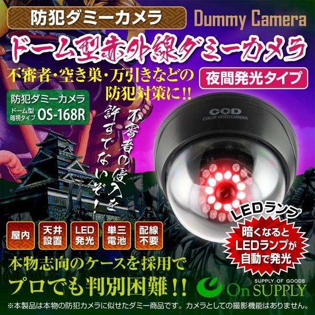 防犯グッズで防犯対策ダミーカメラ ドーム型 Os 168r 夜間自動発光led