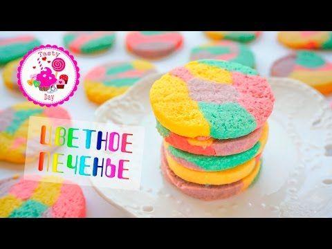 Красивое Цветное печенье =^-^=