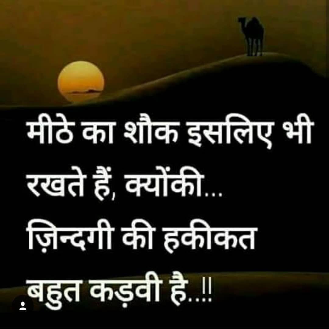Hindi Motivational Quotes Inspirational Quotes In Hindi Page 16