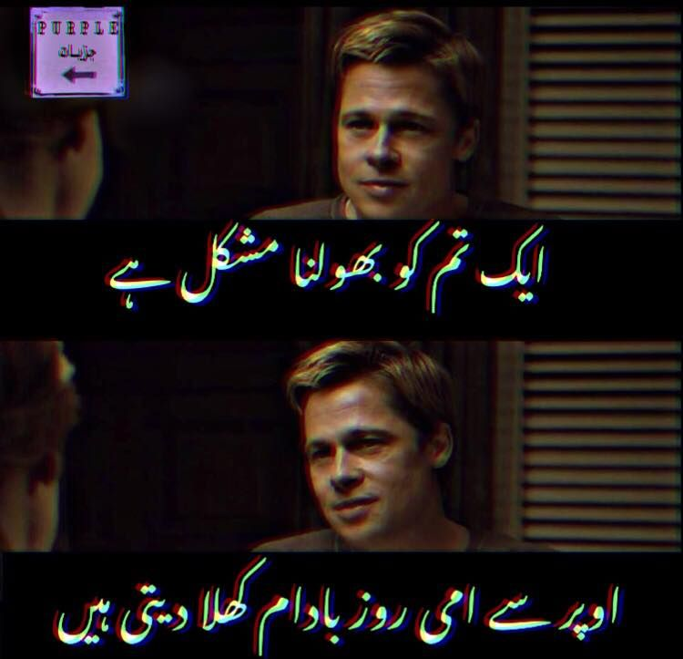 Pin By S Safdar Ali On My Diary Urdu Funny Quotes Best Friend Quotes Funny Quotes