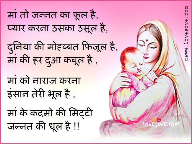 Maa Mother Quotes In Hindi With Images Lovesove Places To Visit
