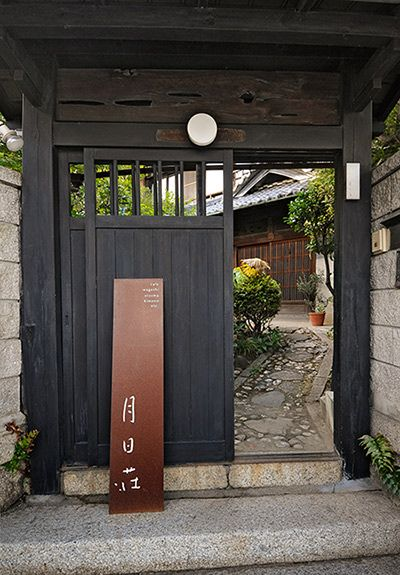 "garden entrance I don't just ""like"" this, I love it. The Japanese style blends so nicely with Craftsman Style."