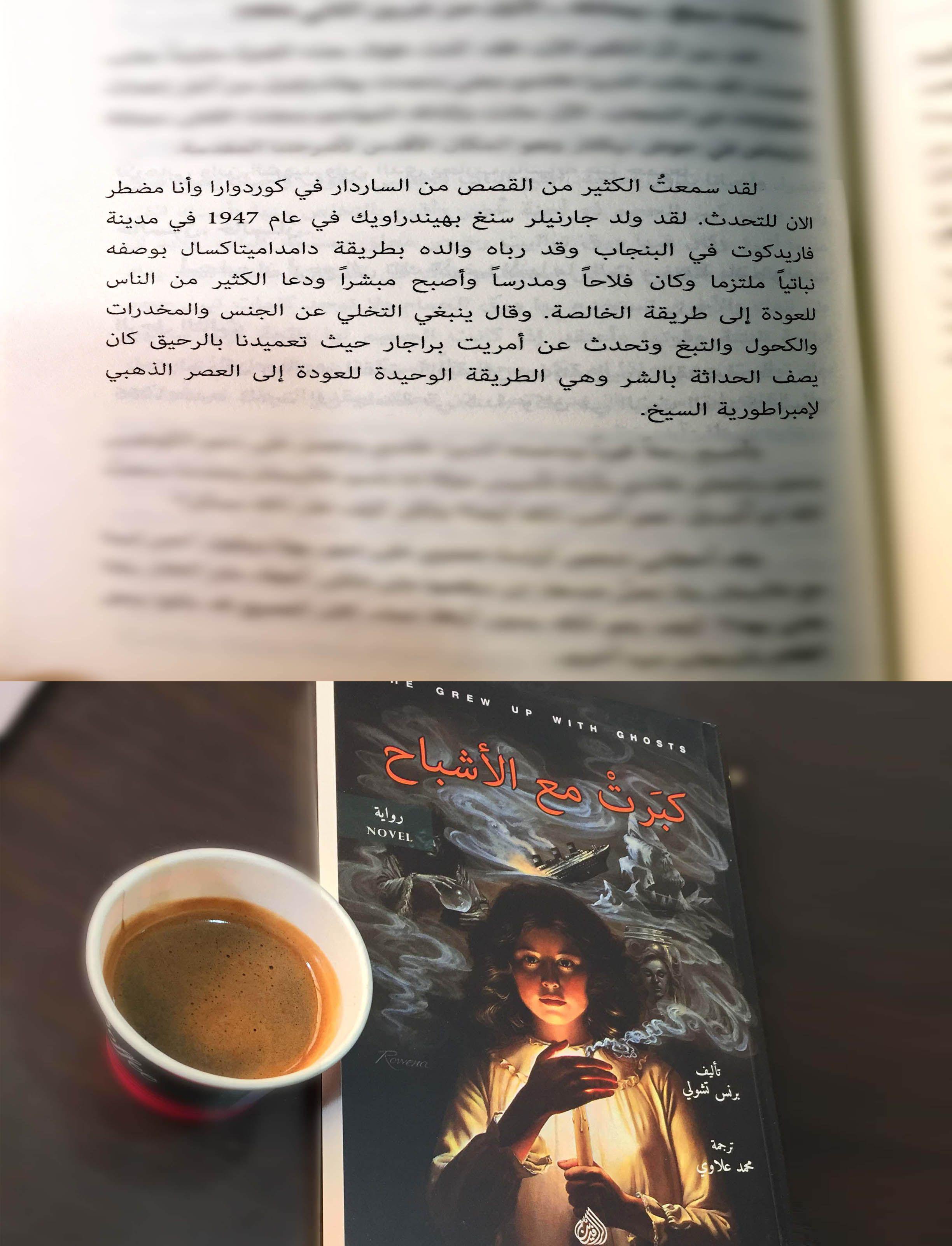 رائعة الرواية الماليزية اول عمل روائي ماليزي يترجم للعربية رواية كبرت مع الاشباح للمؤلف برنس تشولي إقتباسات Book Cover Books Cover