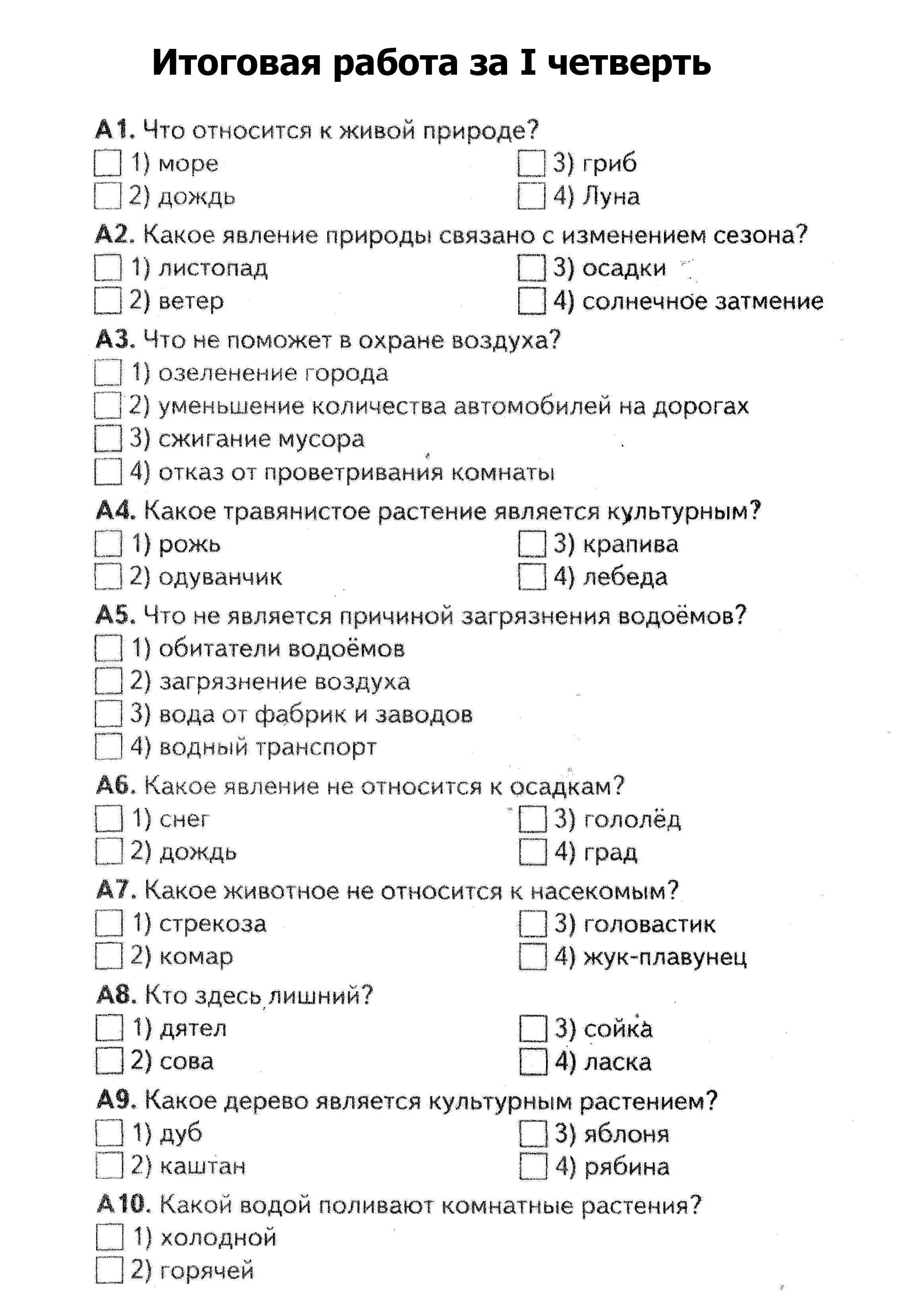 Вся домашняя работа по русскому языку тест 6 класс автор книгина часть 2 тест