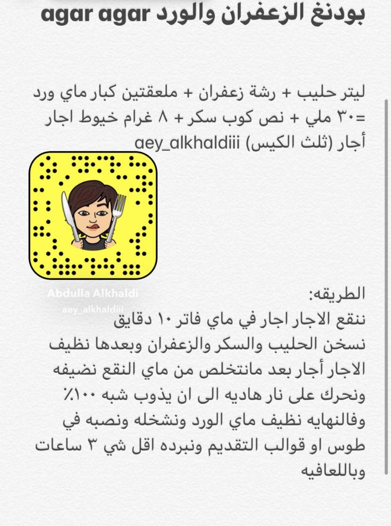 Pin By Moona Alattes On صوري Enamel Pins Snapchat Screenshot Snapchat