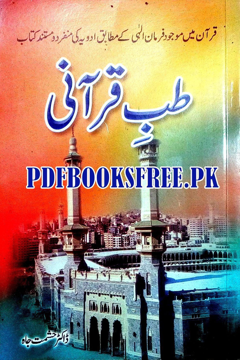 Tib E Qurani Urdu By Dr Hashmat Jaah Pdf Free Download