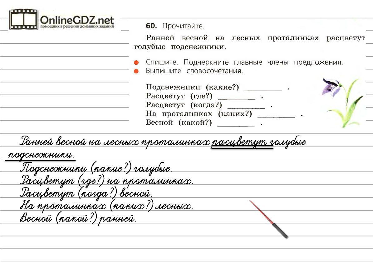 Упр 100 русский язык 2класс бунеев