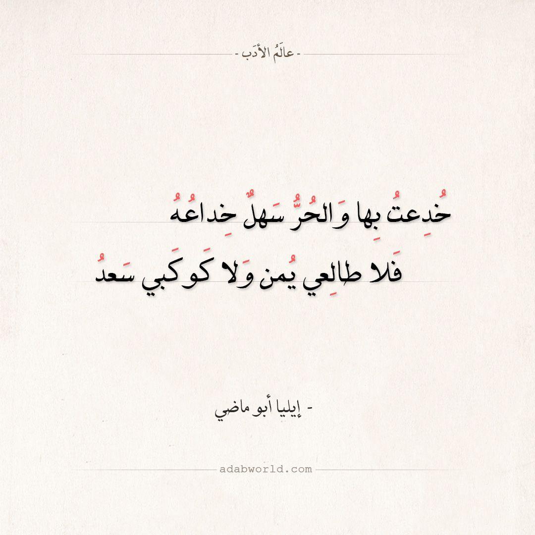 شعر إيليا أبو ماضي خدعت بها والحر سهل خداعه إيليا أبو ماضي شعر عالم الأدب Arabic Quotes Arabic Poetry Arabic Calligraphy