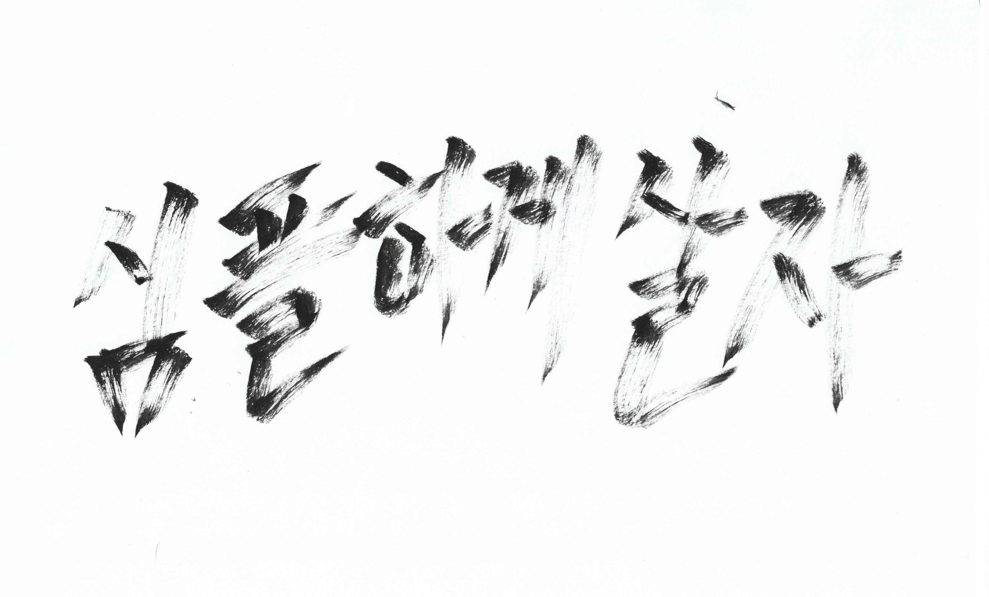 t116 w3 박영선 02