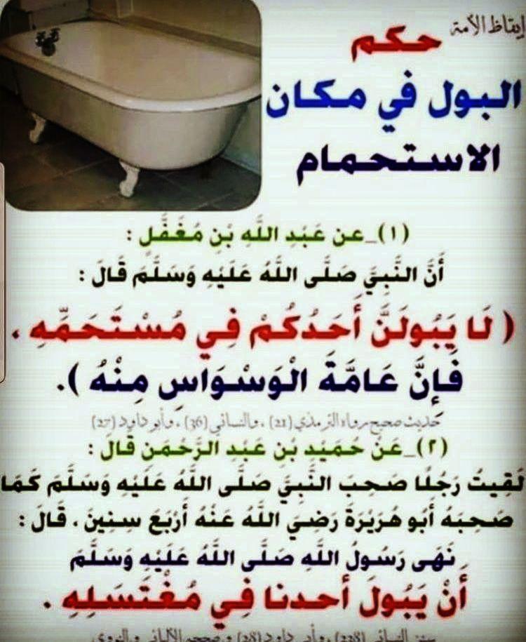 حكم البول في مكان الإستحمام قناة يوسف شومان السلفية Hadith Ahadith Salaah