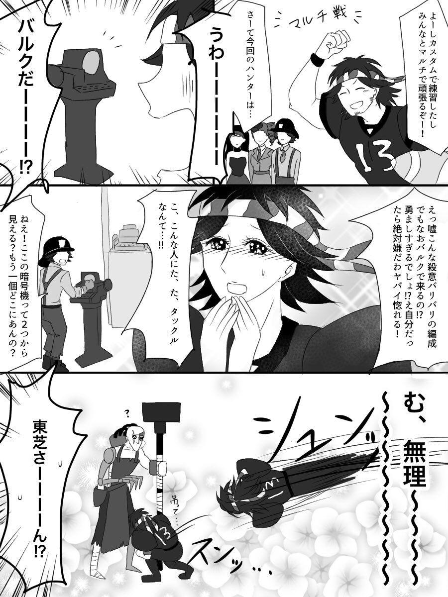 五 人格 日記 第 オフェンス