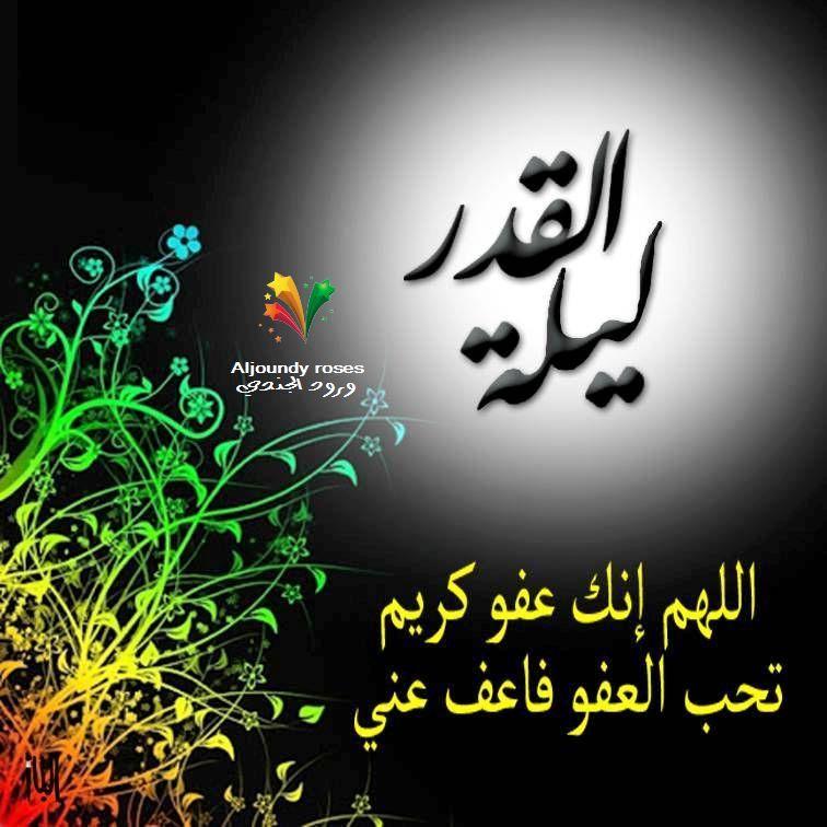 دعاء ليلة القدر Calligraphy Art Ramadan Calligraphy