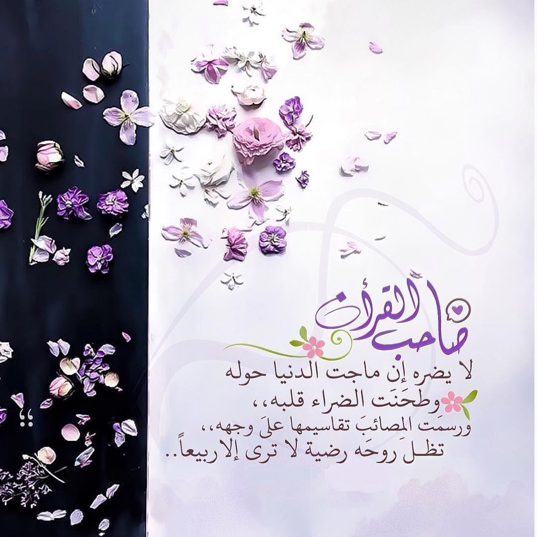 Pin By Noor Altai On بطـاقـات صبـاحيـة واسـلاميـة Islamic Images Islamic Quotes Islam Quran