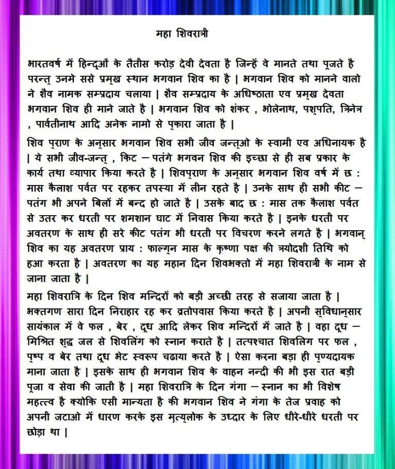 Short Essay Speech On Maha Shivaratri For School Students In English Hindi The Reading Point Short Essay Essay Speech