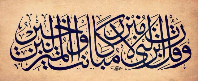 وقل رب انزلني منزلا مباركا وانت خير المنزلين Islamic Art Calligraphy Islamic Calligraphy Arabic Calligraphy Art
