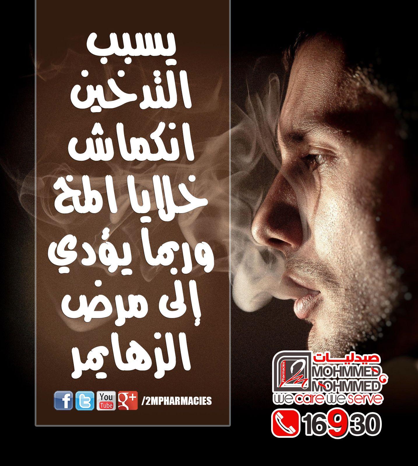 التدخين والزهايمر Youtube Movies Movie Posters