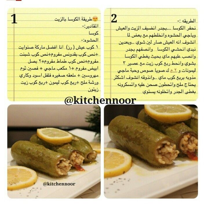 محشي كوسا Food Receipes Recipes Arabic Food