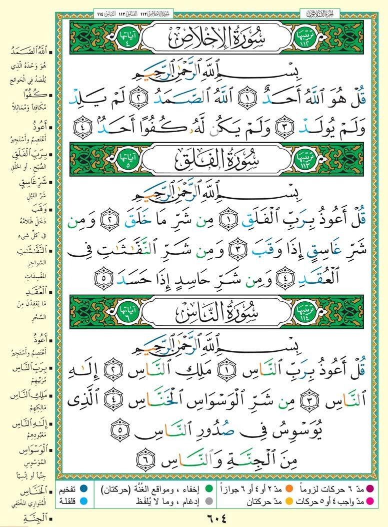 سورة الإخلاص سورة الفلق سورة الناس Learn Quran Quran Verses Learn Islam