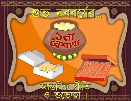2015 bengali new year 1422 greetings cards pohela boishakh 1422 photo cards holidays wallpapers images