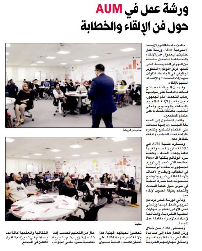 ورشة عمل في Aum حول فن الإلقاء والخطابة Presentation Skills Career Development Workshop Organization