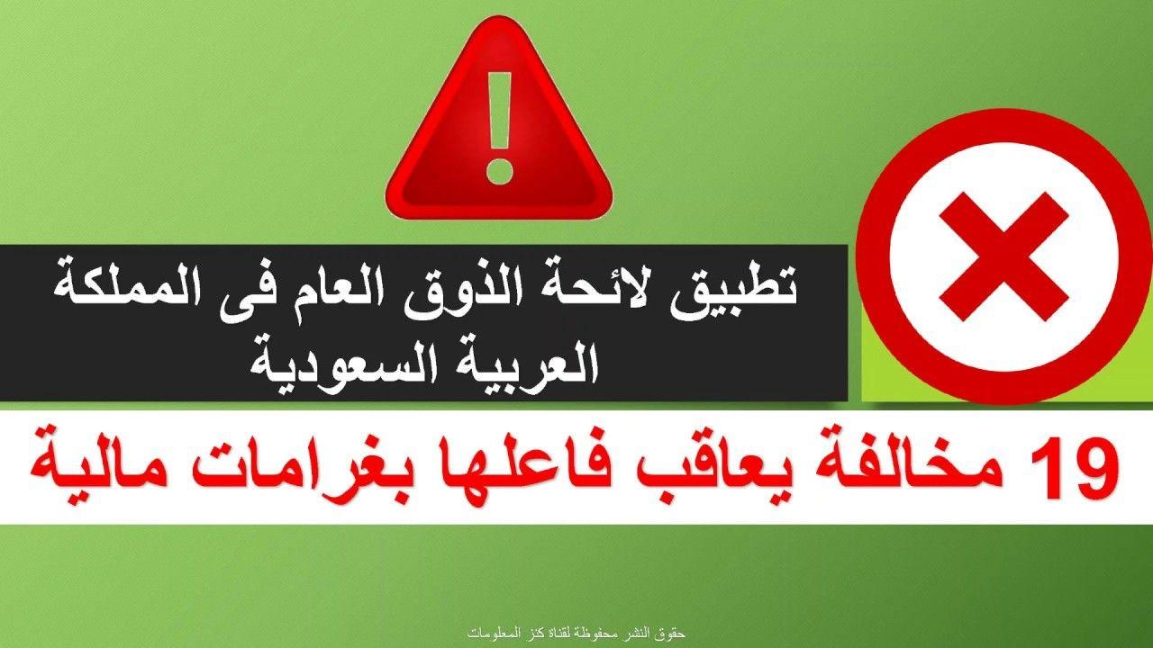 هام وعاجل لائحة الذوق العام بالمملكة العربية السعودية وغرامات المخالفة لها Novelty Sign Novelty Letters