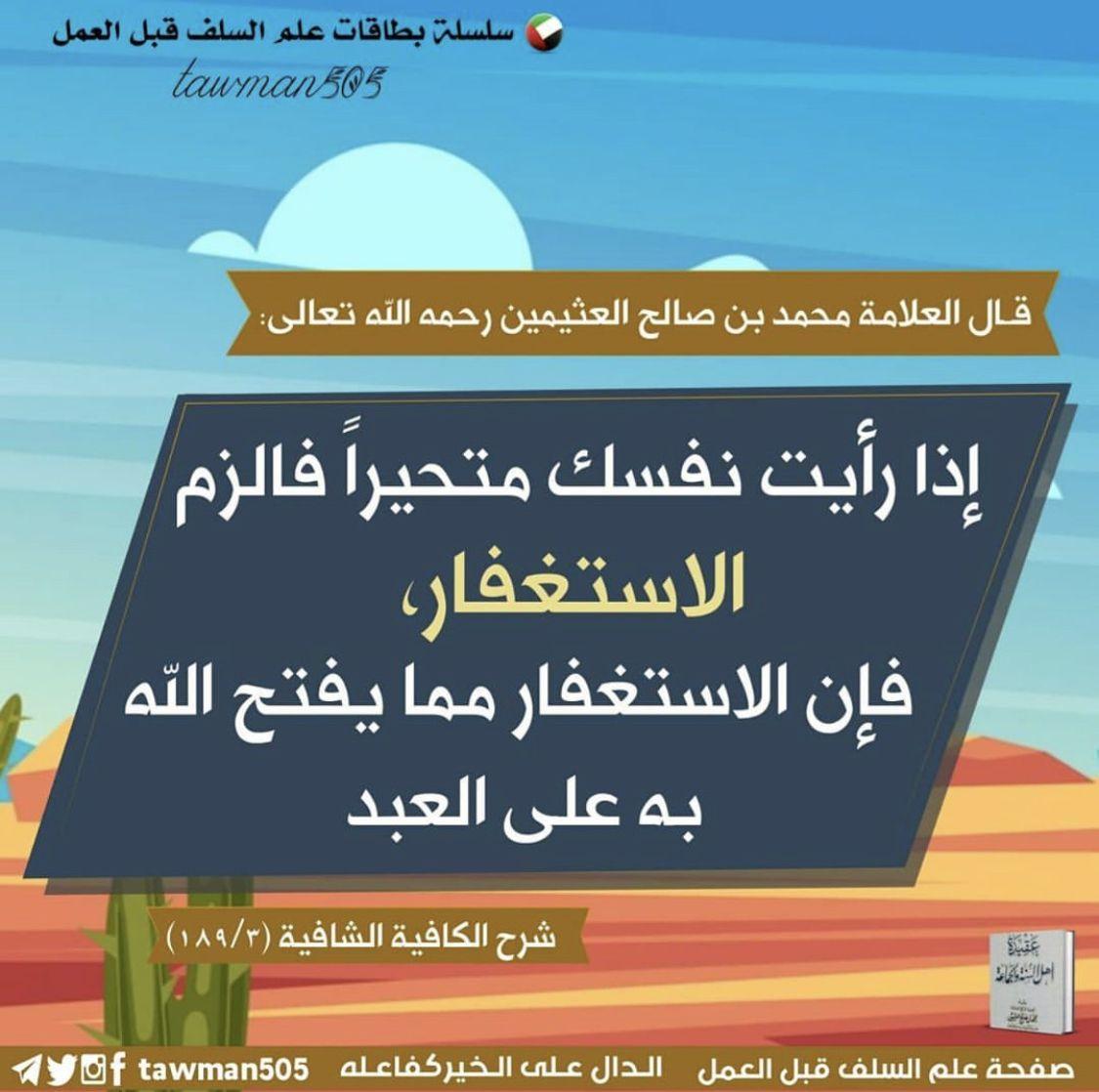 الحيرة Arabic Words Words Clc