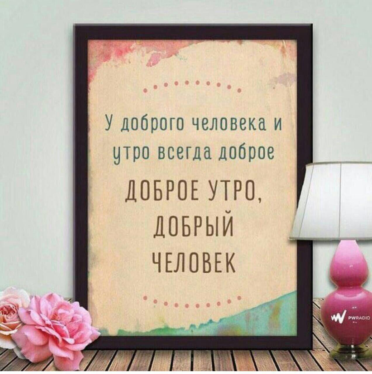Открытки православные доброго утра
