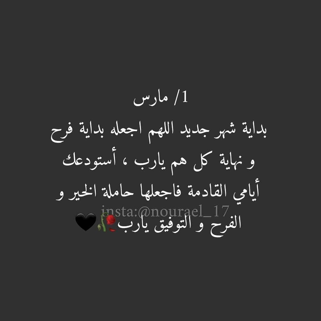 عربي اقتباسات تصميم خواطر اقتباس كتب كلمات Cool Words Words Opiate