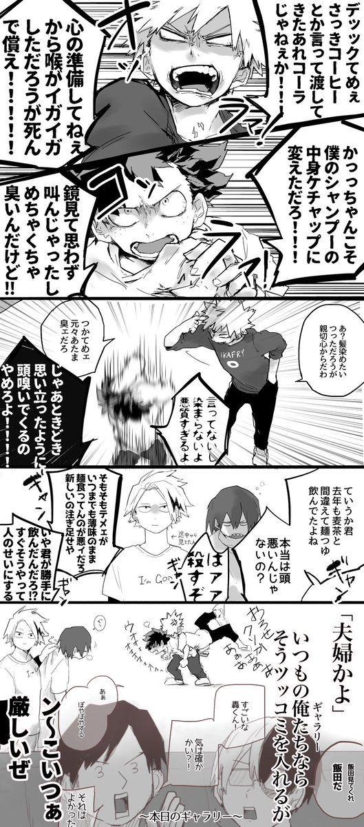 ゲイ 漫画 ドエロ ヒーロー