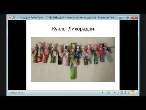 Галина Бельтюкова. Кукла на здоровье