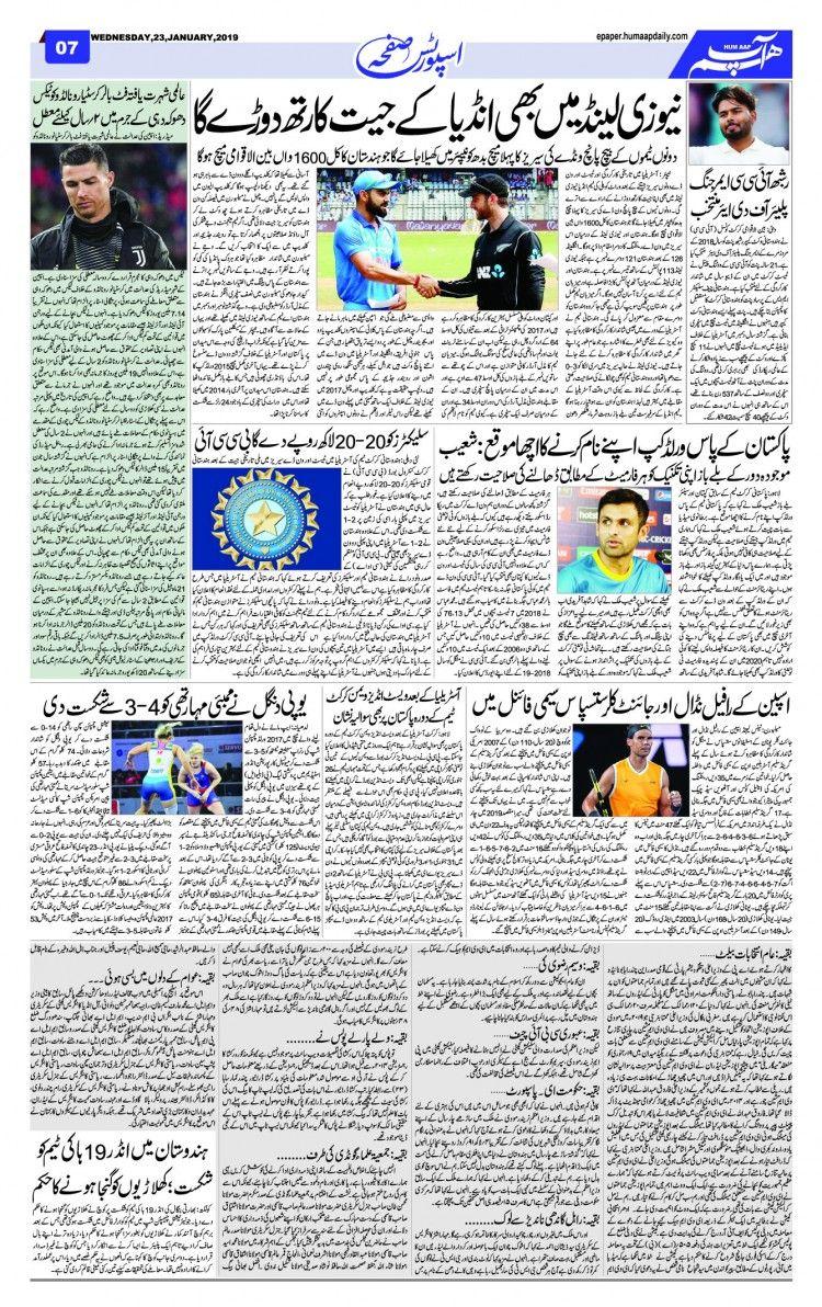 Pin on ePaper Hum Aap Urdu Daily News