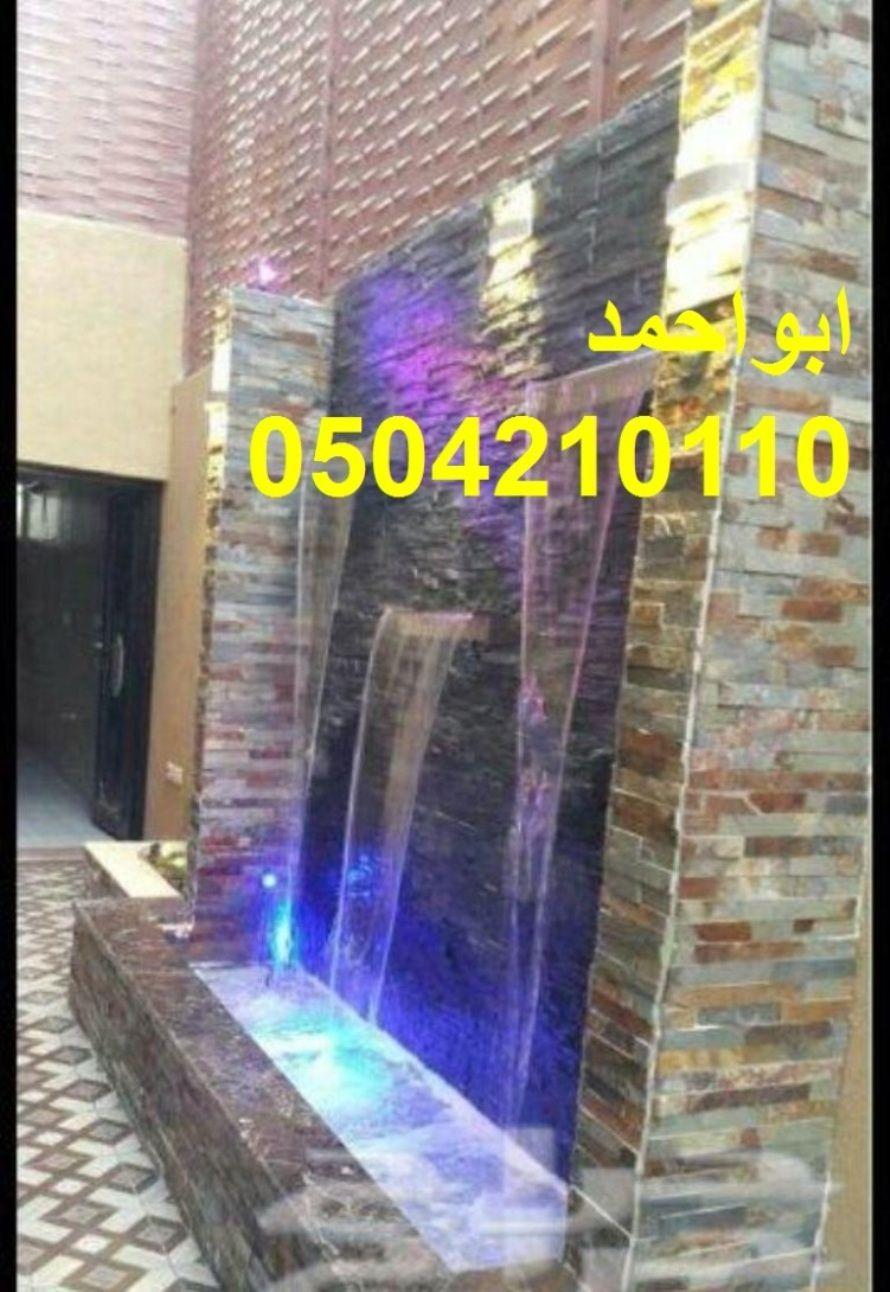 شلالات صناعية صغيرة كيف تصنع شلالات منزلية شلالات منزلية داخلية نوافير منزلية للبيع صور ديكورات نوافير ش Lockscreen Screenshot Screenshots Lockscreen