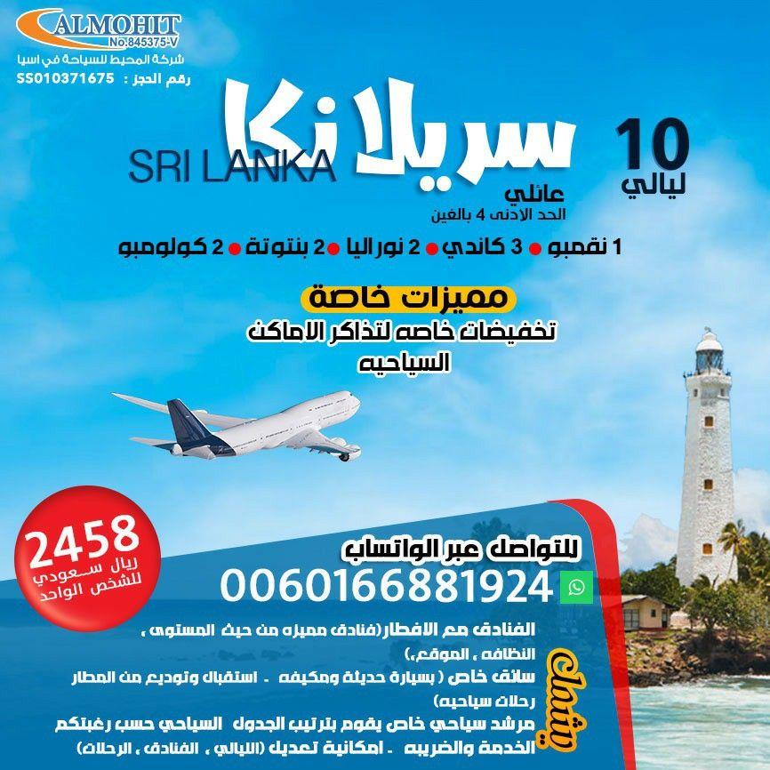 عروض سياحية Travel And Tourism Tourist Places Hotel Deals