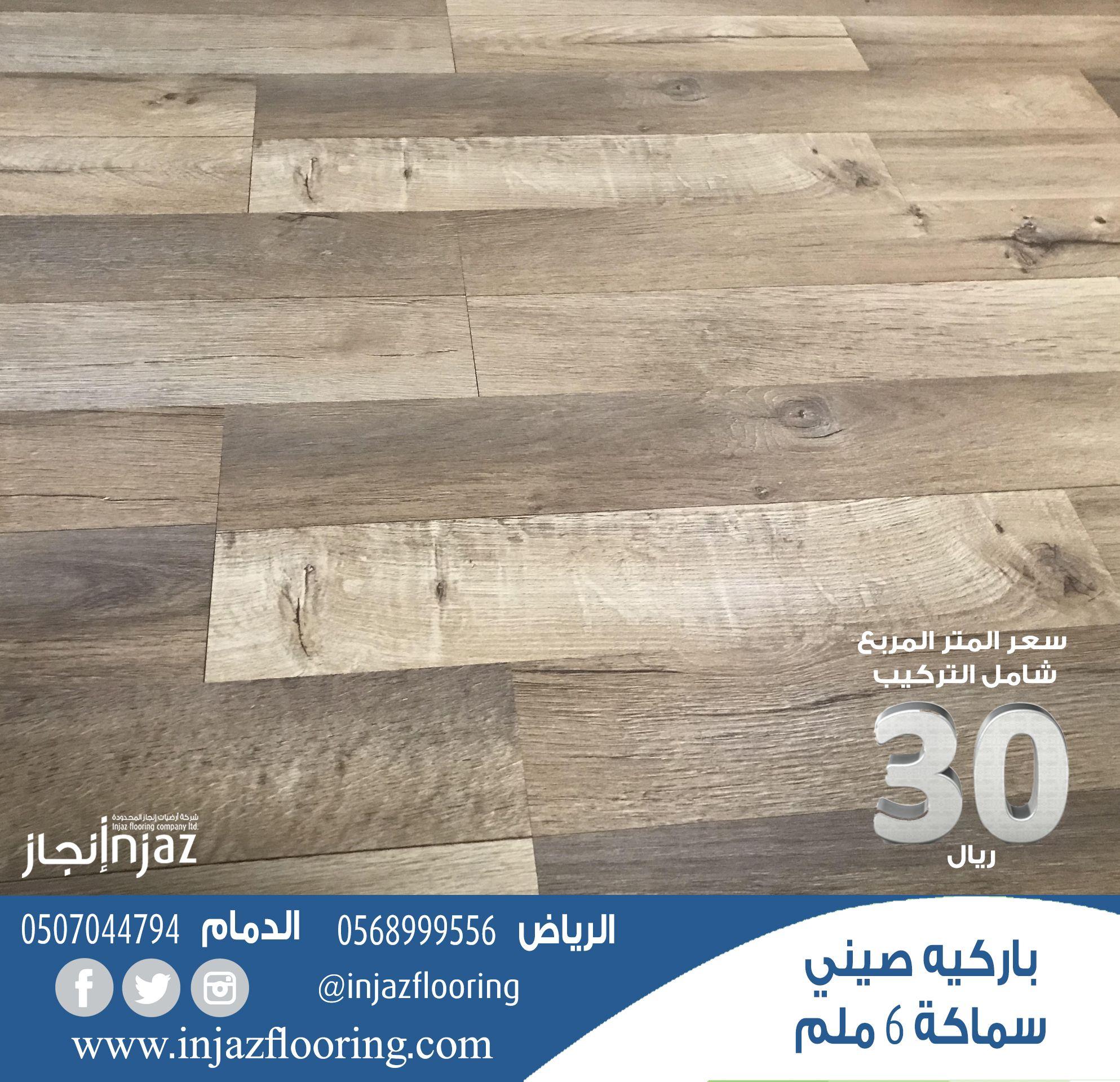 باركيه صيني مع التركيب 30 ريال Wood Laminate Flooring Wood Laminate Flooring