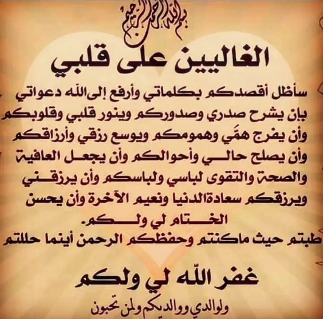 Pin By نوف ام معاذ On Nouf Arabic Quotes Arabic Math