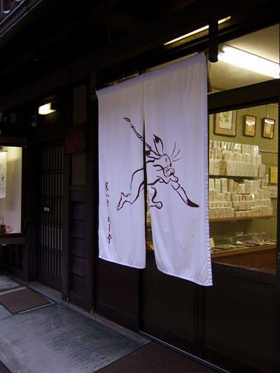 加藤わ呼三度笠書簡の画像 エキサイトブログ Blog のれん 暖簾