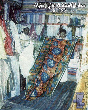 الحجاز السعودية جدة قم اش تاجر أقمشة في رمضان عام ١٣٨٣هـ ق بيل العيد Jeddah Painting Art