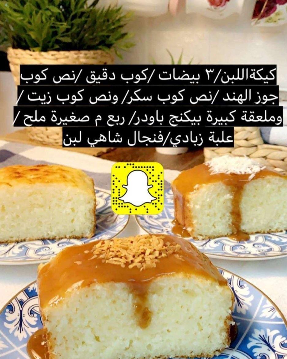 Pin By Sanaa Fadel On لذاذه Food Drinks Dessert Dessert Ingredients Yummy Food Dessert