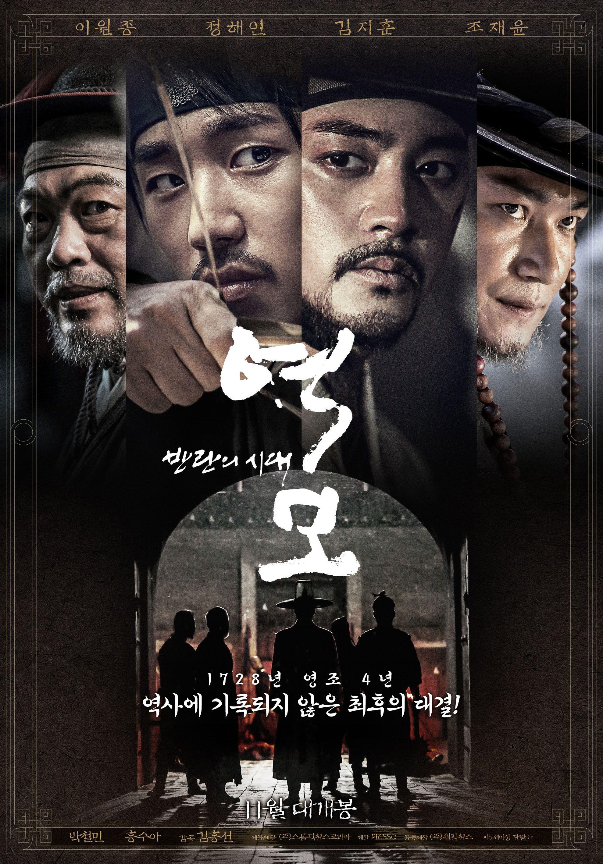 The Age of Blood, 2016 영화 포스터, 영화, 드라마