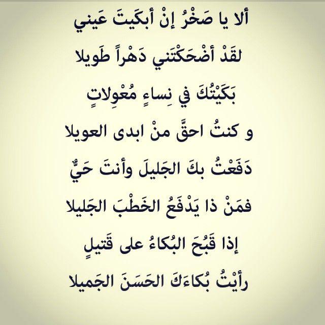 روائع الضاد On Instagram من روائع شعر الخنساء في رثاء أخيها صخر Words Qoutes Instagram Posts