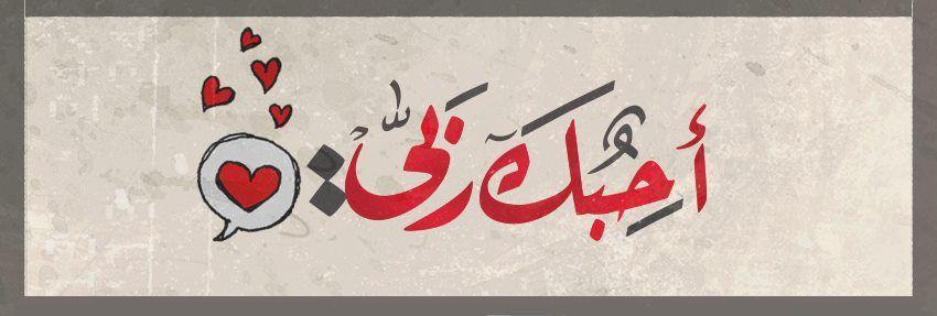 صور مضحكة صور اطفال صور و حكم موقع صور Arabic Quotes Arabic Arabic Quotes Arabic Calligraphy