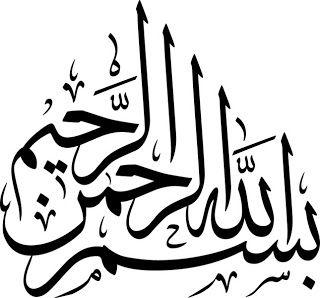 Arabic Calligraphy Bismillah 01 بسم الله الرحمن الرحيم