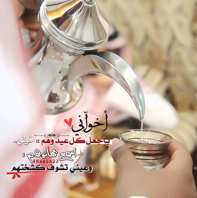 Pin By Haidy On العيد Eid Crafts Happy Eid Photo Frame