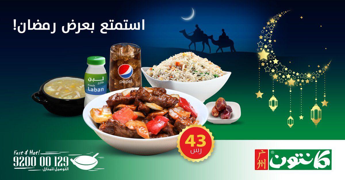 عروض افطار رمضان من مطعم كانتون ليوم السبت 19 مايو 2018 عروض اليوم Hot Laban