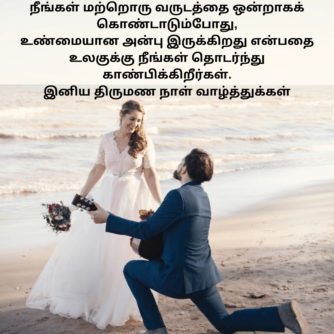 Wedding Anniversary Wishes Tamil Images In 2020 Wedding Anniversary Wishes Wedding Day Wishes Wedding Anniversary