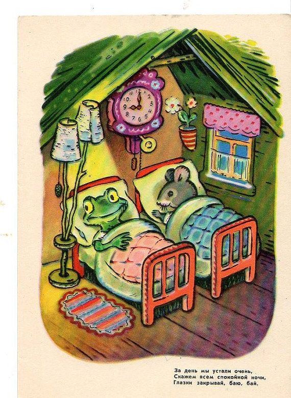 Russian Fantasy Frog and Mouse Slumber Party, illustrated by K. Zotov vintage USSR
