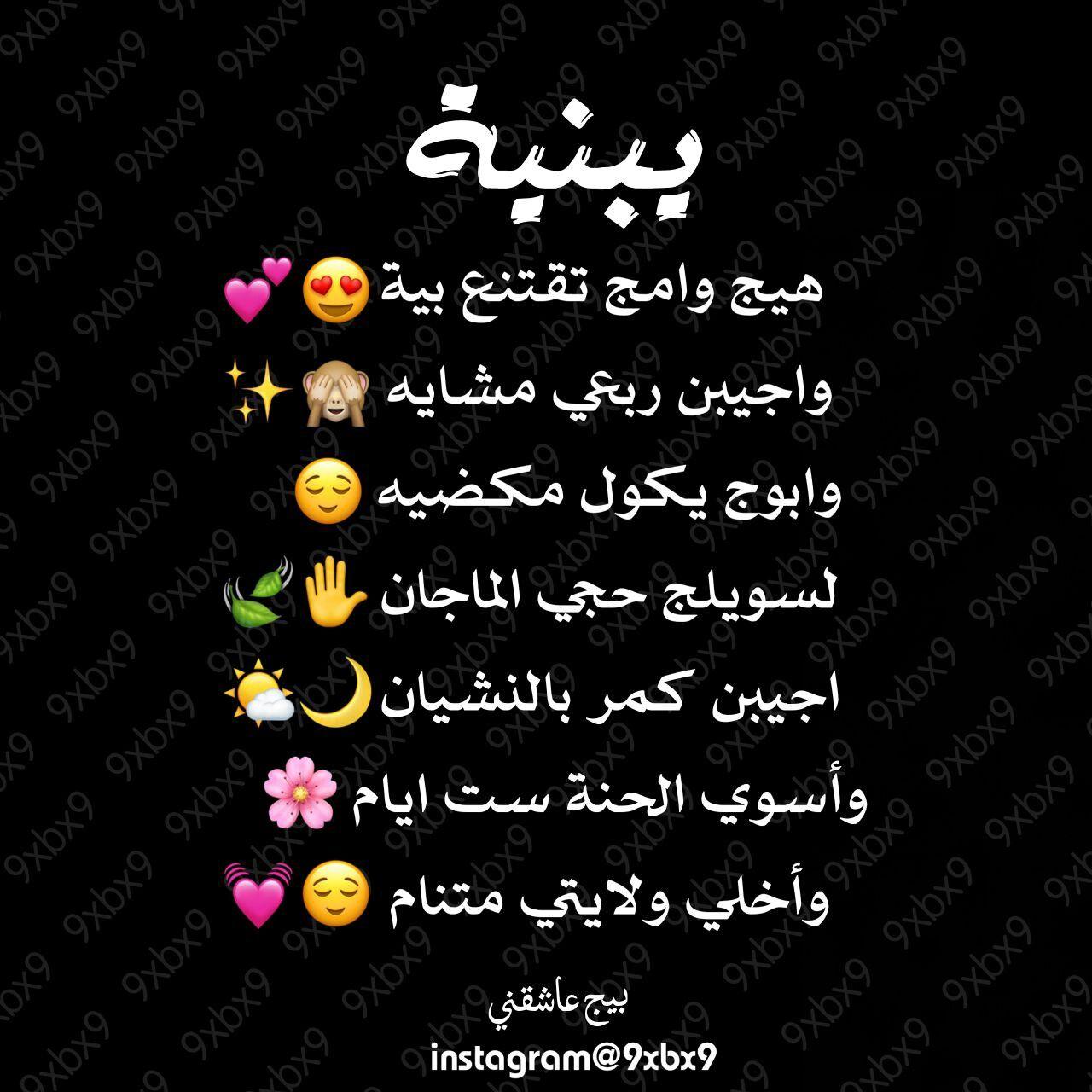 غزل عراقي حب شعر Iphone Wallpaper Quotes Love Sweet Love Quotes Funny Arabic Quotes