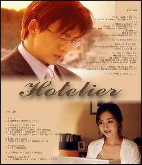 Sœurs de Cendrillon: Drama Korea HOTELIER (2001) | Korean